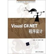 Visual C#.NET程序设计(21世纪高等学校计算机应用技术规划教材)