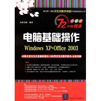 电脑基础操作(附光盘Windows XP+Office2003全彩版)/72小时精通