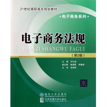 电子商务法规(第2版21世纪高职高专规划教材)/电子商务系列