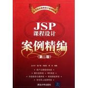 JSP课程设计案例精编(第2版高等院校课程设计案例精编)