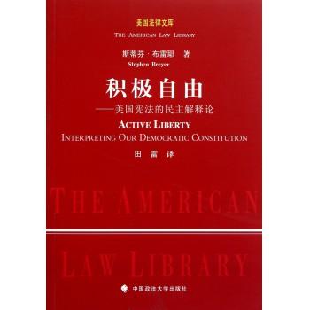 积极自由--美国宪法的民主解释论/美国法律文库