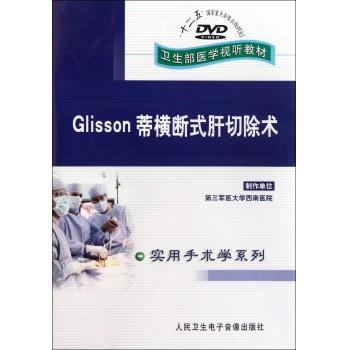 DVD Glisson蒂横断式肝切除术(卫生部医学视听教材)/实用手术学系列