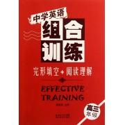 中学英语组合训练(完形填空+阅读理解高3)