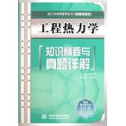 工程热力学知识精要与真题详解(物理热能类)/理工科考研辅导系列