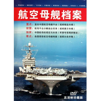 DVD航空母舰档案