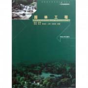 园林工程(高等院校园林专业系列教材)