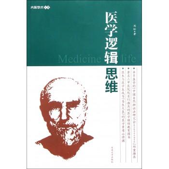 医学逻辑思维/大医学术文库