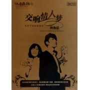 CD交响情人梦<终极篇>(3碟装)