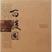 百骏图(珍藏版明信片)/传世名画系列