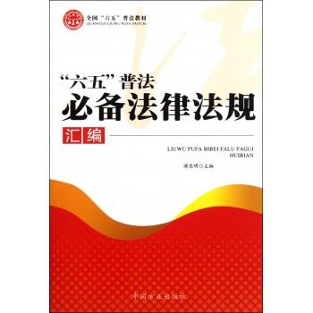 六五普法必备法律法规汇编(全国六五普法教材)
