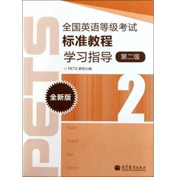 全国英语等级考试标准教程学习指导(第2级全新版)