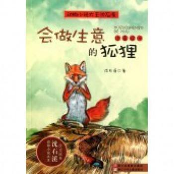 会做生意的狐狸(注音读本)/动物小说大王沈石溪