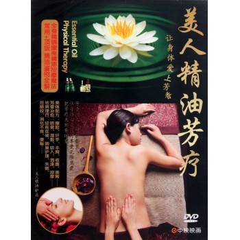 DVD美人精油芳疗