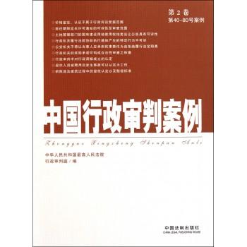 中国行政审判案例(第2卷第40-80号案例)