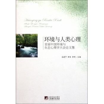 环境与人类心理(首届中国环境与生态心理学大会论文集)
