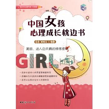 中国女孩心理成长枕边书/青少年心理书系