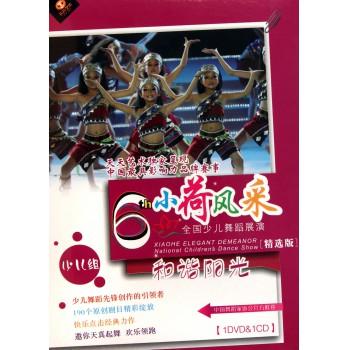 DVD+CD小荷风采和谐阳光全国少儿舞蹈展演<少儿组>精选版(2碟装)