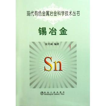 锡冶金/现代有色金属冶金科学技术丛书