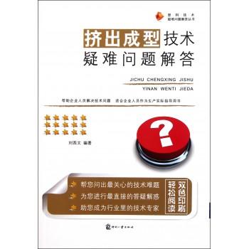 挤出成型技术疑难问题解答/塑料技术疑难问题解答丛书