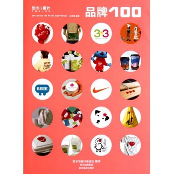 品牌100/艺术与设计平面设计书系