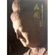 中国石窟艺术(云冈)(精)