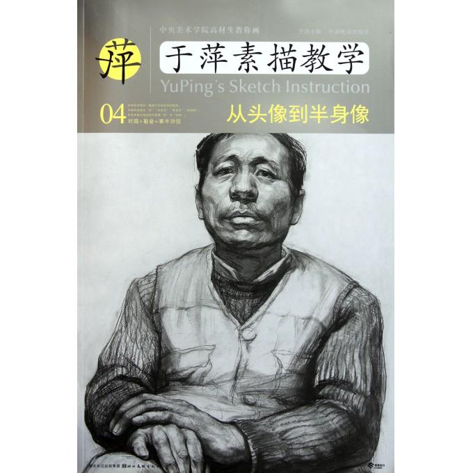于萍素描教学(4从头像到半身像)/中央美术学院高材生
