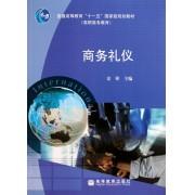 商务礼仪(普通高等教育十一五国家级规划教材)