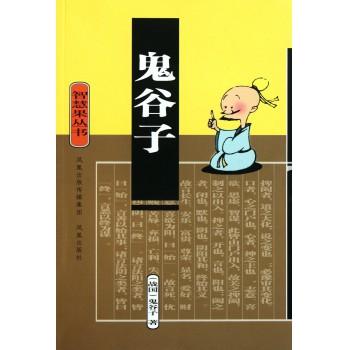 鬼谷子/智慧果丛书