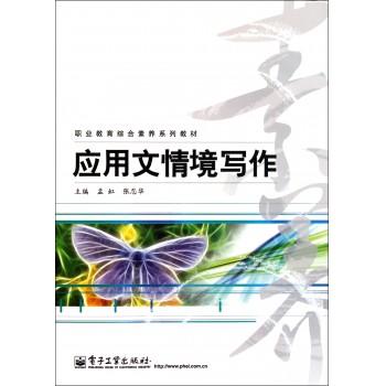 应用文情境写作(职业教育综合素养系列教材)