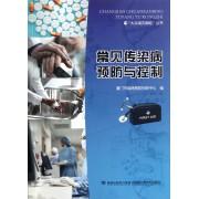 常见传染病预防与控制/大众减灾御险丛书