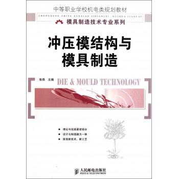 冲压模结构与模具制造(中等职业学校机电类规划教材)/模具制造技术专业系列