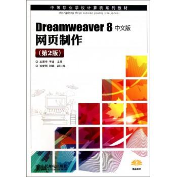Dreamweaver8中文版网页制作(第2版中等职业学校计算机系列教材)