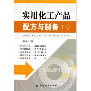 实用化工产品配方与制备(3)