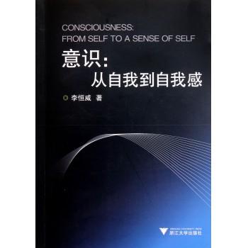 意识--从自我到自我感