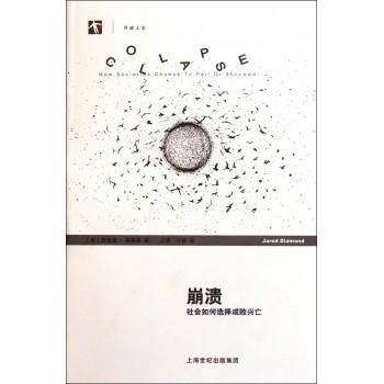 崩溃(社会如何选择成败兴亡)/开放人文