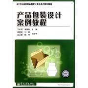 产品包装设计案例教程(21世纪高等职业教育计算机系列规划教材)