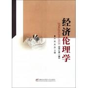 经济伦理学(修订第2版)