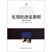 实用经济法教程(修订第2版)