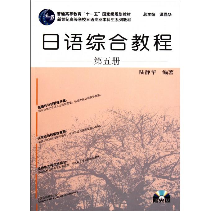 日语综合教程(附光盘第5册新世纪高等学校日语