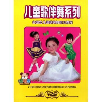 DVD儿童歌伴舞系列<全国幼儿园获奖舞蹈及教程>嘟嘟熊(4碟装)