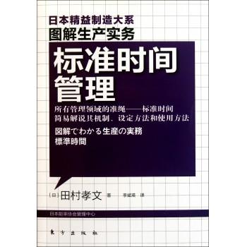 标准时间管理(图解生产实务)/日本精益制造大系