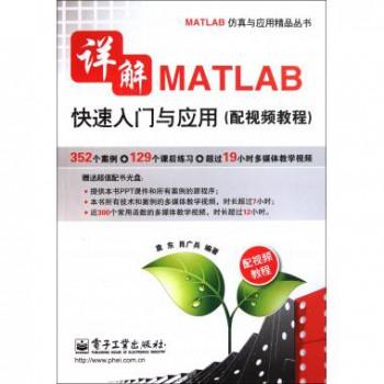 详解MATLAB快速入门与应用(附光盘)/MATLAB仿真与应用精品丛书