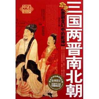 三国两晋南北朝(急剧变幻中的乾坤)/正说中国