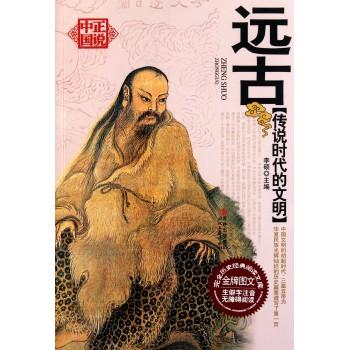远古(传说时代的文明)/正说中国