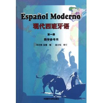现代西班牙语(**册教学参考书)