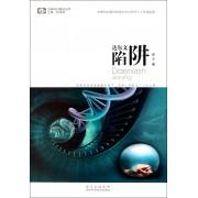 达尔文陷阱/中国科幻基石丛书