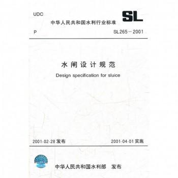 水闸设计规范(SL265-2001)/中华人民共和国水利行业标准
