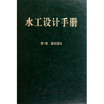 水工设计手册(第2版**卷基础理论)(精)
