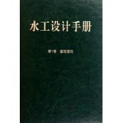 水工设计手册(第2版第1卷基础理论)(精)