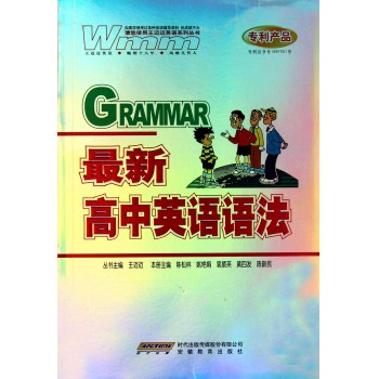 *新高中英语语法
